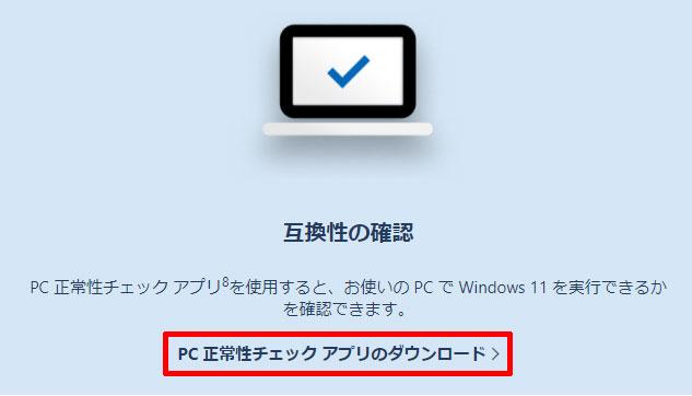 PC 正常性チェック アプリ(Windows 11)のダウンロード