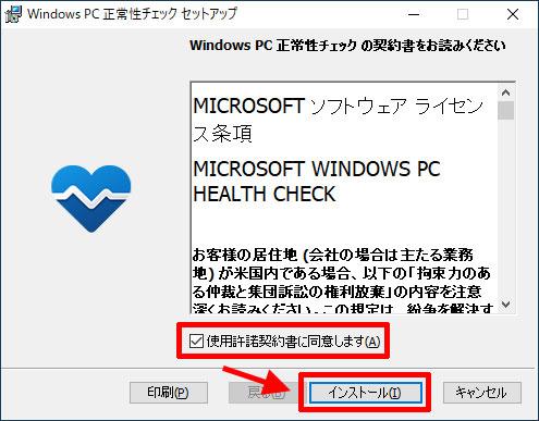 PC 正常性チェック アプリ(Windows 11)のライセンス条項