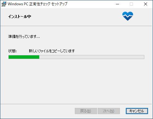 PC 正常性チェック アプリ(Windows 11)がインストール中
