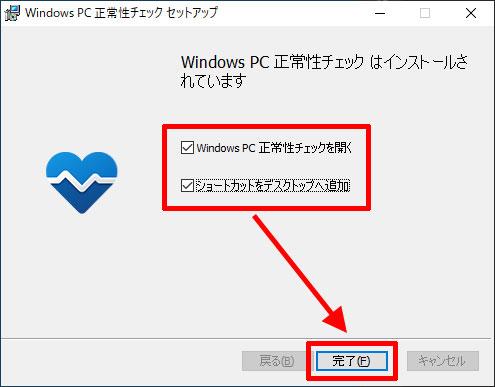 PC 正常性チェック アプリ(Windows 11)のインストール完了