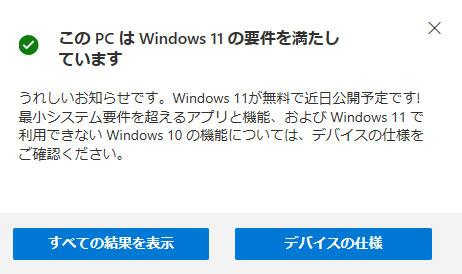 PC 正常性チェック アプリ(Windows 11)のチェック結果