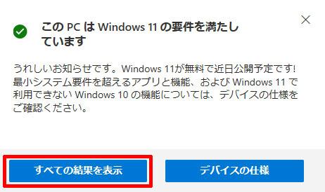 PC 正常性チェック アプリ(Windows 11)のすべての結果を表示