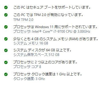 表示されたWindows 11のシステム要件