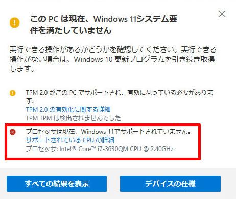 プロセッサは現在、Windows 11でサポートされていません。